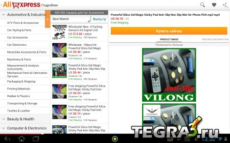 AliExpress HD v3.9.3