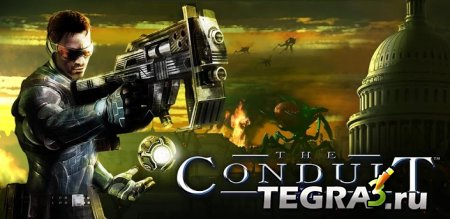 The Conduit HD (полная версия)