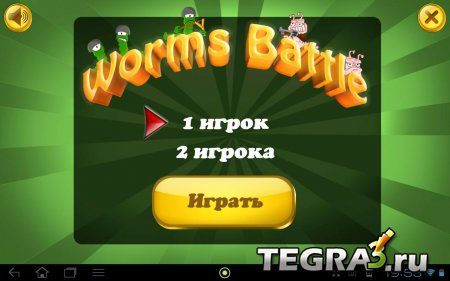 Worms Battle