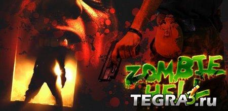 Zombie Hell - Съемки игры