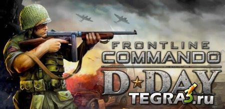 FRONTLINE COMMANDO: NORMANDY  + (свободные покупки)