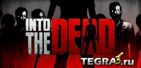 Зомби в Тумане (Into the Dead)  Into the Dead