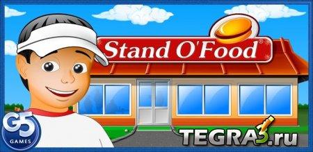 Stand O' Food® (полная версия)