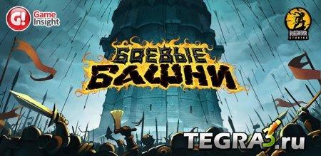 Боевые Башни (Battle Towers)