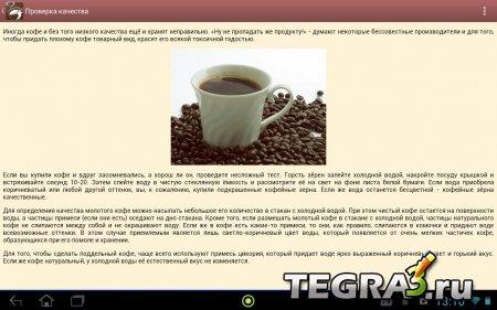 Кофемания — рецепты кофе v1.1.2