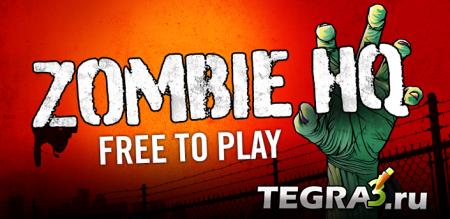 Zombie HQ  + Мод (много денег)