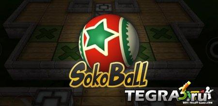 SokoBall (Sokoban 3d)