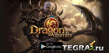 Драконы Вечности HD (Dragon Eternity HD)  (Online)