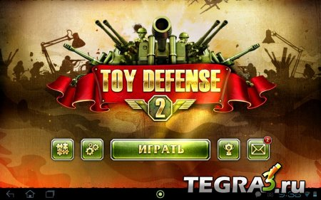 Toy Defense 2 (Солдатики 2)