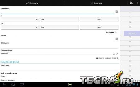 Business Calendar Pro v1.4.9.1