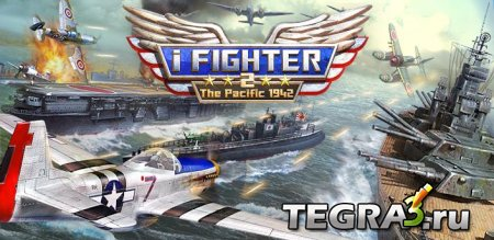 iFighter 2: The Pacific 1942  Mod (Ad-Free) + Mod (Свободные покупки)