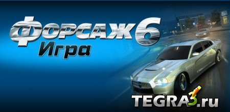 Fast & Furious 6 The Game (Форсаж 6)