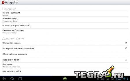 Браузер Opera (Opera browser)  v22.0.1485.79355