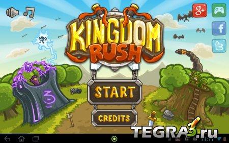 Kingdom Rush v2.5.1 [свободные покупки]