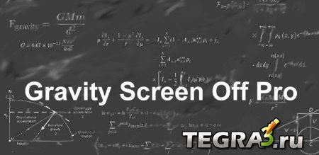 Gravity Screen Off Pro v.1.46