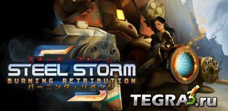 иконка Steel Storm One