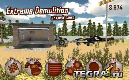Дерби разрушения (Extreme demolition) v1.306