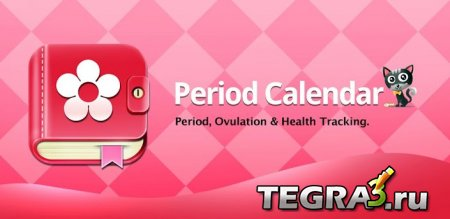 Женский календарь (Period Calendar)