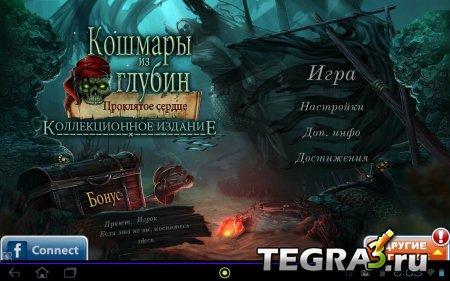 Кошмары из глубин (Nightmares From The Deep) (Full) v1.2