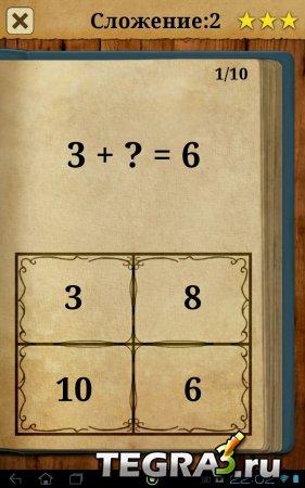 King of Maths v1.0.4