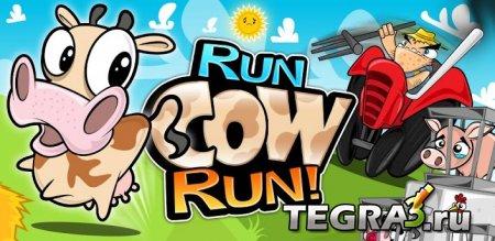 Беги Корова Беги (Run Cow Run)