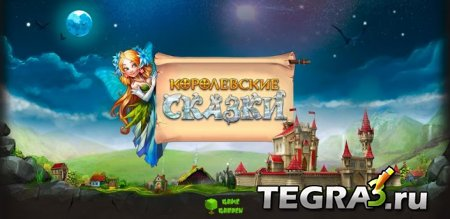 Королевские Сказки HD (Fairy Kingdom HD)