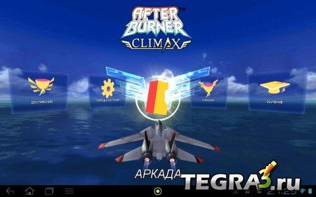 After Burner Climax v1.1