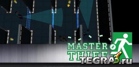 иконка Master Thief