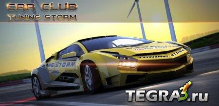 Car Club: Tuning Storm  Мод (много денег)
