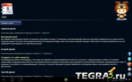 Horoscope HD Pro v1.30