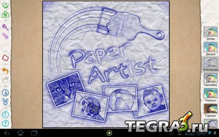 Paper Artist v2.0.7