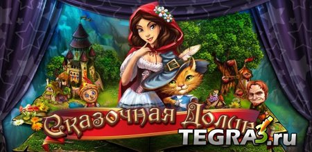 иконка Сказочная Долина (Fairy Dale)