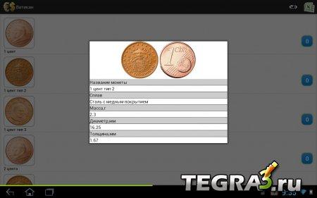 Монеты Евро и США v1.8