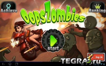 Oops Zombie (зомби спешить) v1.12