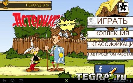 Asterix: Megaslap v1.2.1