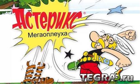 иконка Asterix: Megaslap