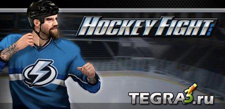 Hockey Fight Pro (Хоккейные Драки)