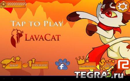 LavaCat