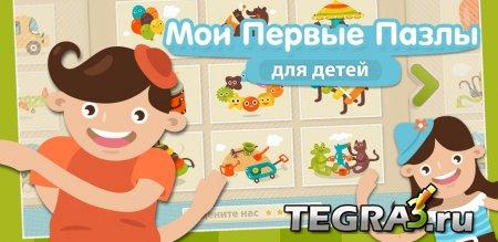 иконка Пазлы для малышей - Lite