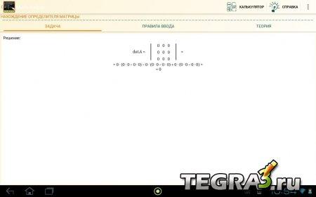 Math Helper v3.0.40