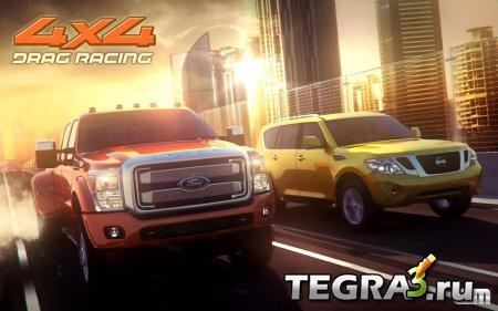 Drag Racing 4x4  Мод (много денег)
