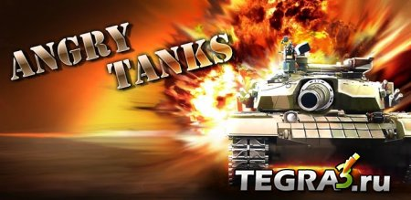 иконка Angry tanks (Супер танки)