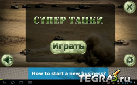 Angry tanks (Супер танки) v131.15