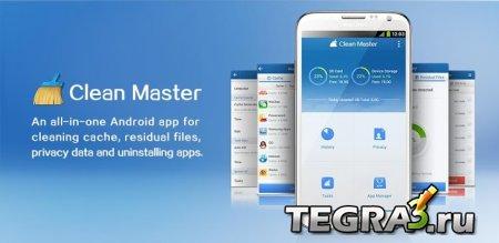 Clean Master (Ускоритель)  BUILD 50911192