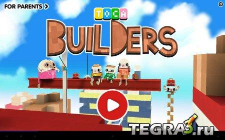 Toca Builders v1.0