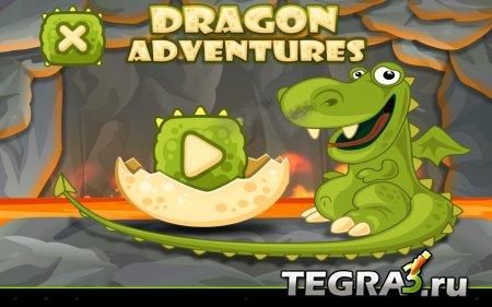 Приключения Дракона (Dragon Adventures)