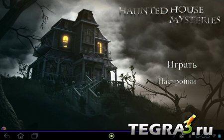 Тайны дома с привидениями v1.021