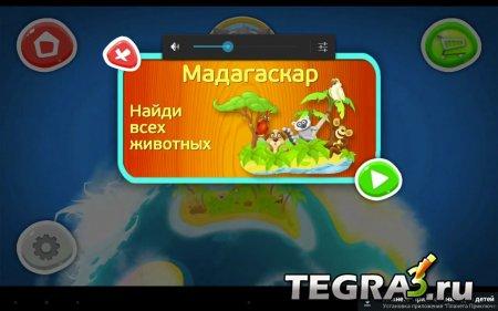 Планета Приключений: для детей!