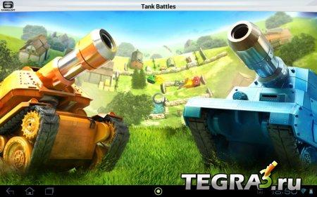 Tank Battles (Битвы танков)