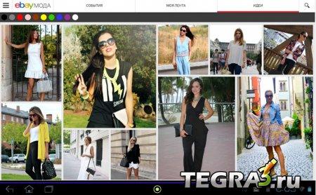 eBay Fashion (eBay мода) v2.0.1.16